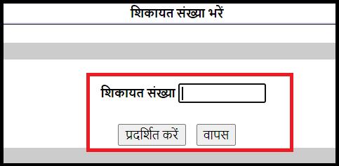 UP_Ration_Card-check-status