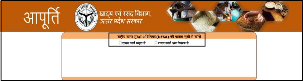 uttar-pradesh_Ration_Card