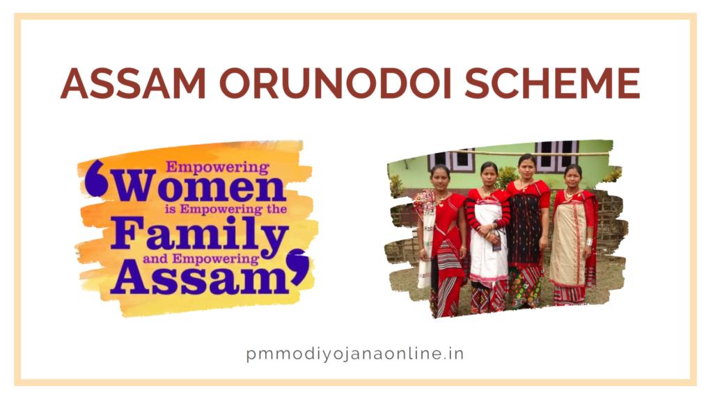 Assam-Orunodoi-Scheme-2021-Appl-Online-Eligibility-Benefits