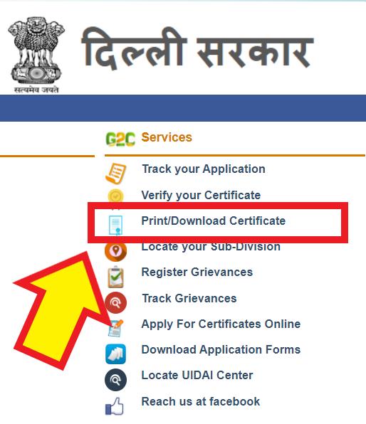 Delhi-marriage-download-certificate