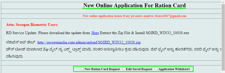 E-service ration card request