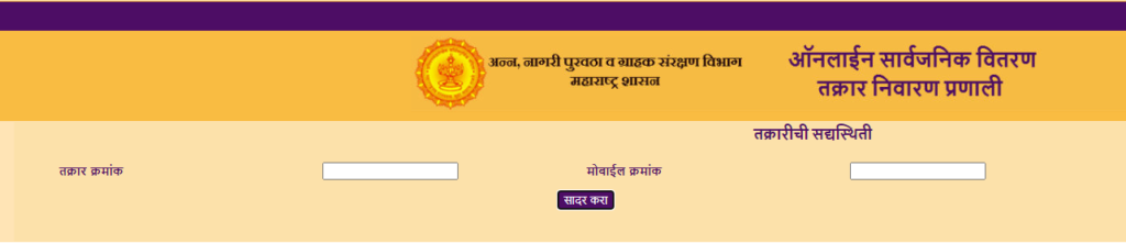 Maharashtra RC complaint Status check