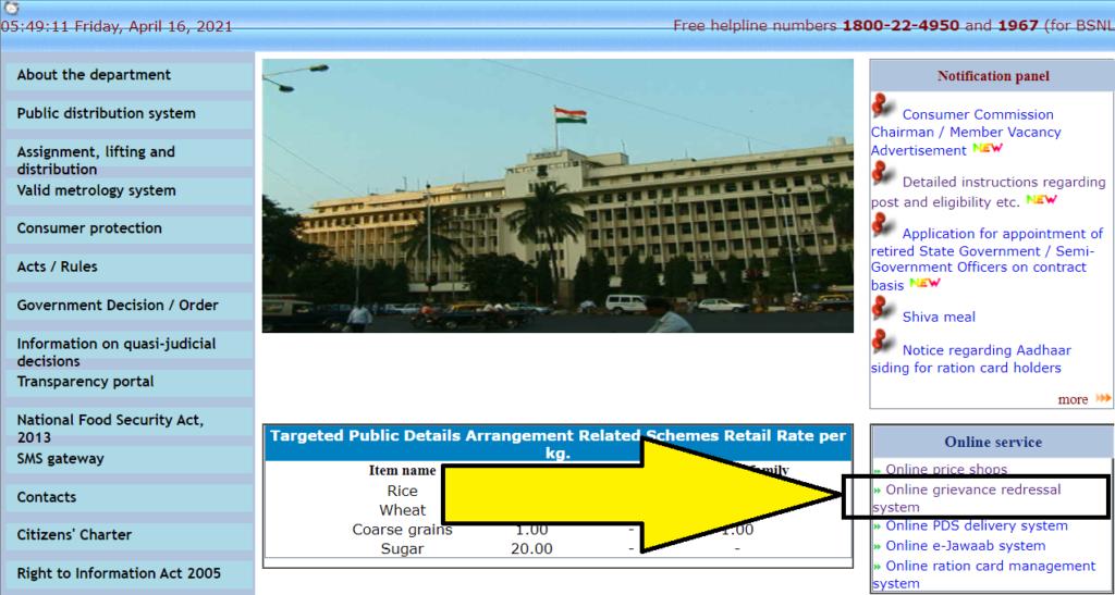 Maharashtra RC online compliant
