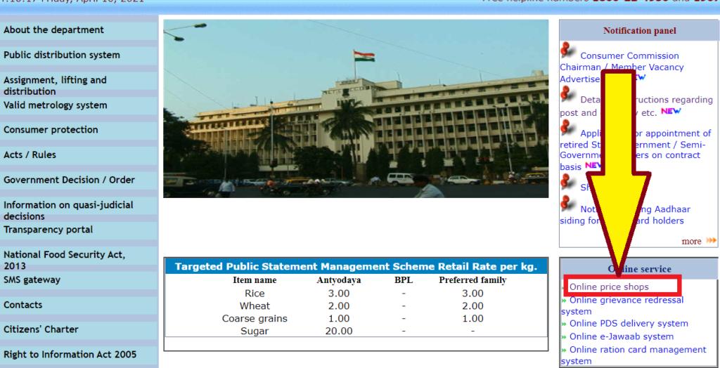 Maharashtra Ration Card online service