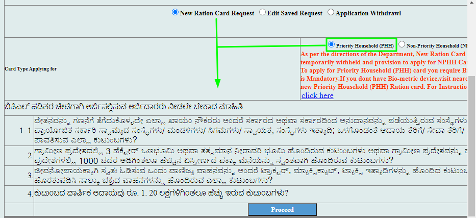 Ration card request