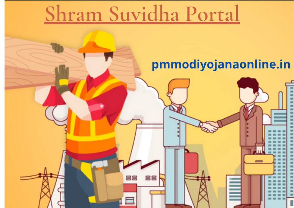 Shram-suvidha-portal-cover