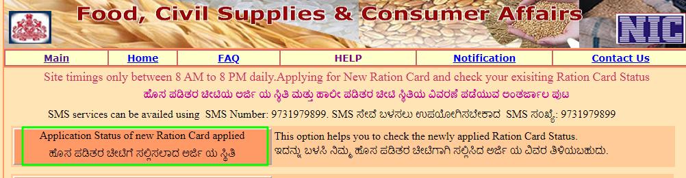 Application status for new ration cardholder