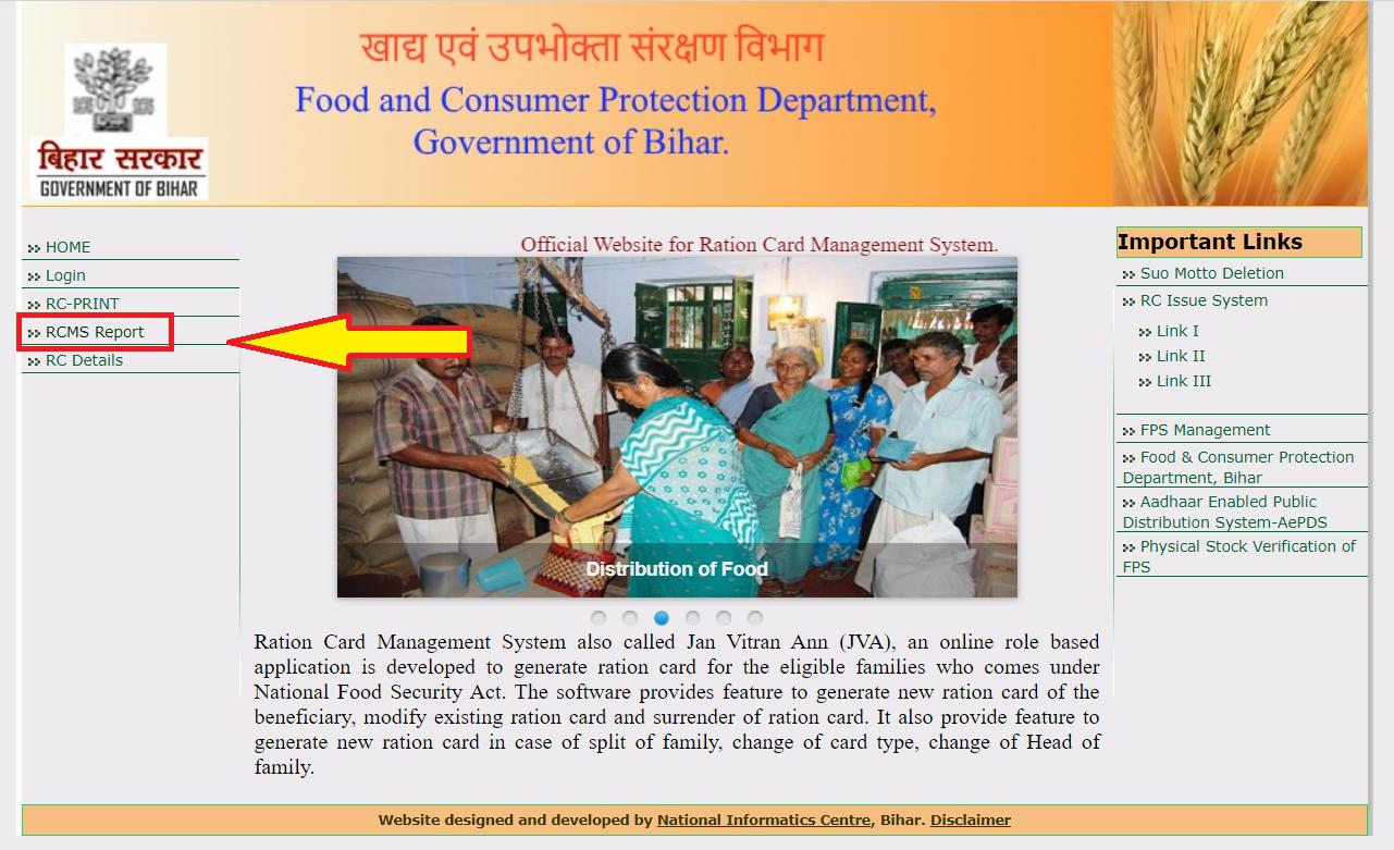 rcms report bihaar