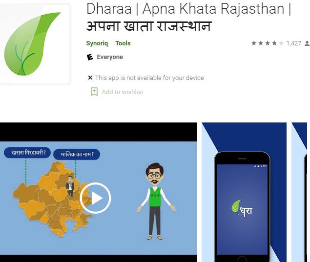 dharaa-apna-khata-Rajasthan-edhrti-mobile-application