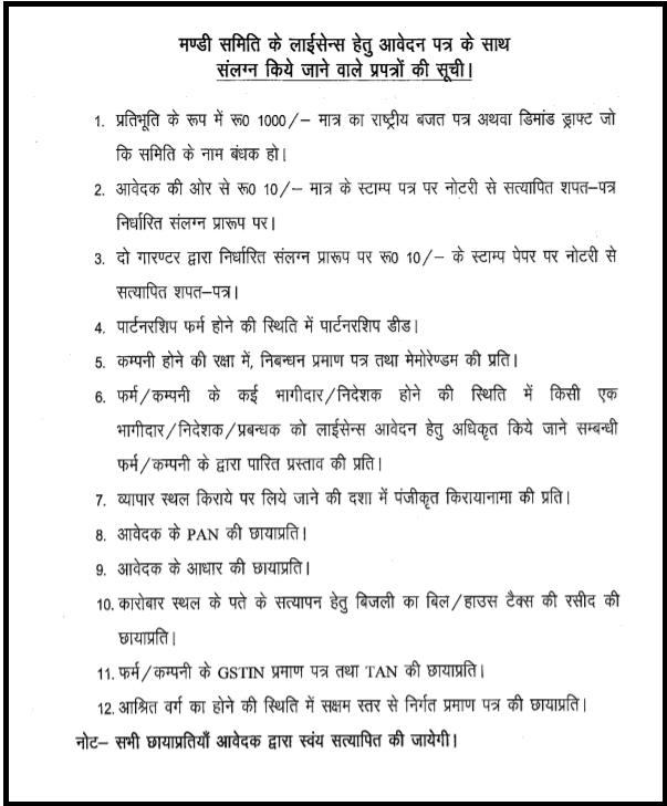 document for UP e-mandi license