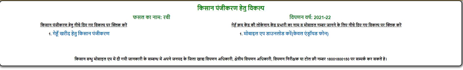 उत्तर-प्रदेश-गेहूं-खरीद-ऑनलाइन-किसान-पंजीकरण