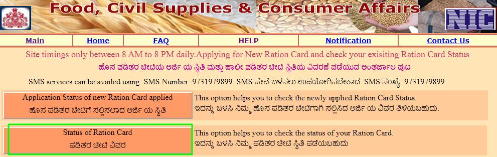 existing ration cardholder status