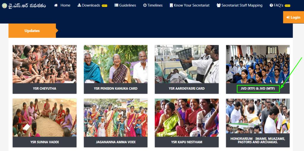 jagananna-vidya-deveena-scheme- homepage-navigation