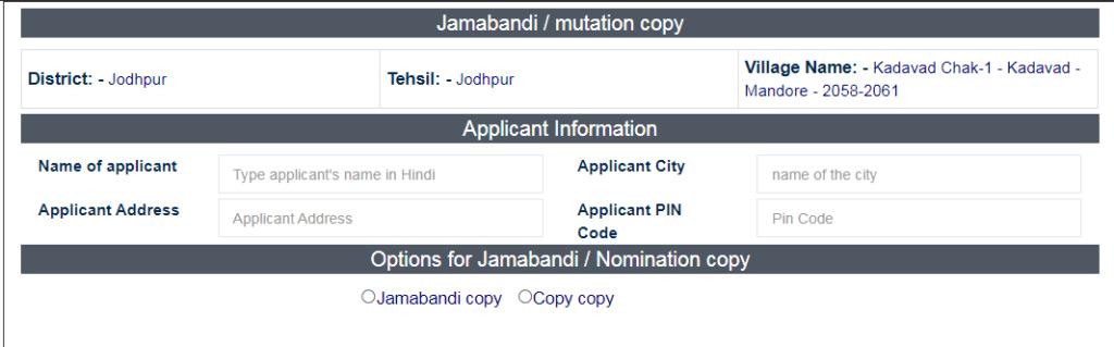 jamabandi-edharti-nomination-copy