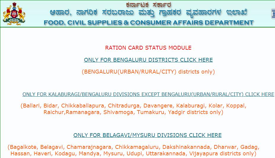 karnataka-divisions-portal