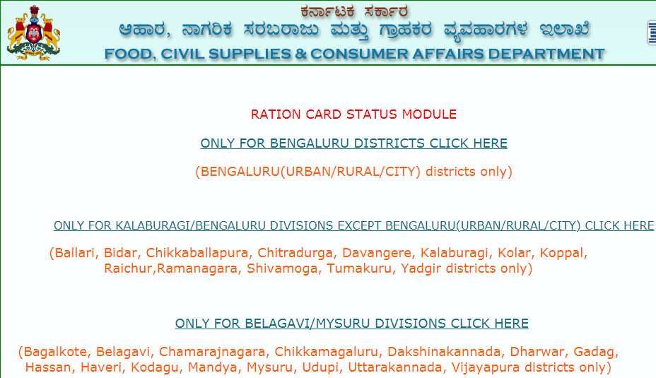 karnataka district division page