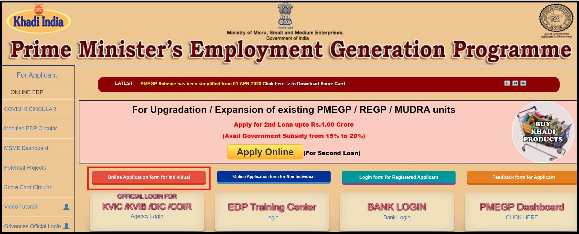 PMEGP योजना ऑनलाइन एप्लीकेशन फॉर्म