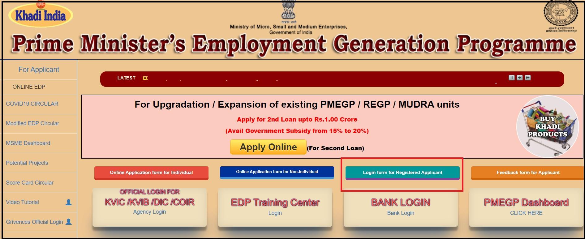 पीएमईजीपी योजना ऑनलाइन आवेदन फॉर्म