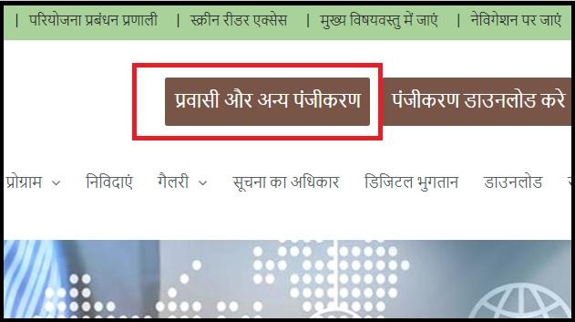 Uttarakhand Pravasi Yatra Registration Smart City Entry Epass Apply Here