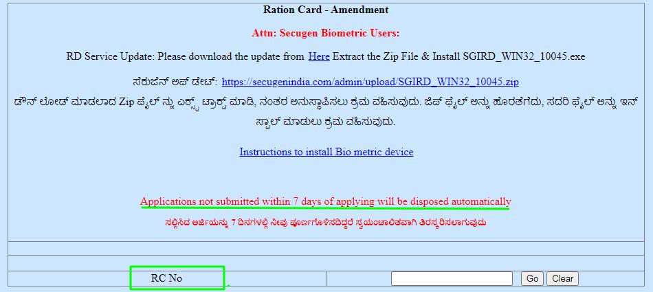 ration-card-amendment-navigation-portal
