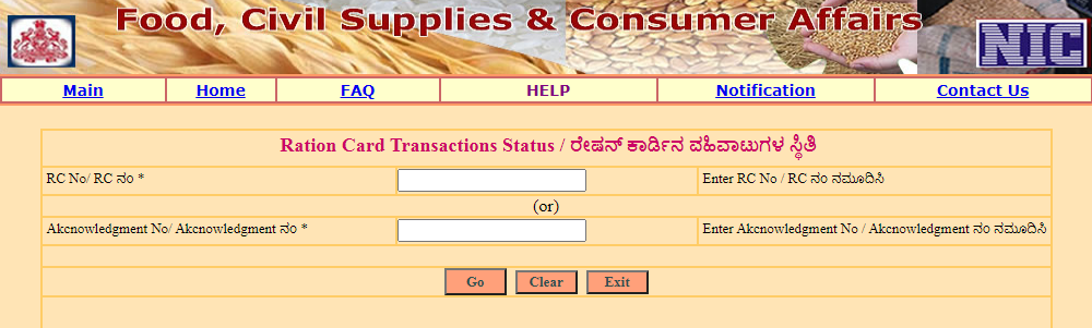 ration-card-amendment-status-portal