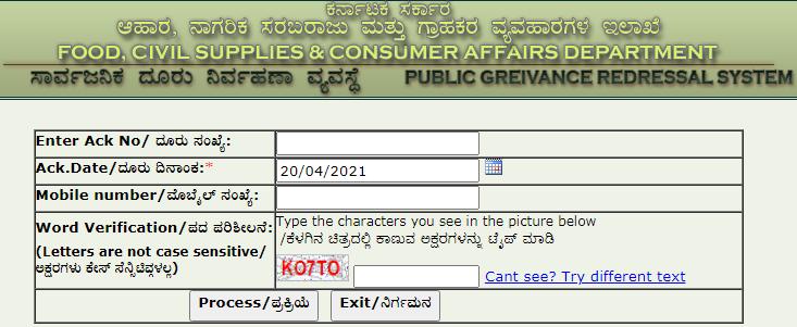 Track-grievance-Karnataka-Ration-card