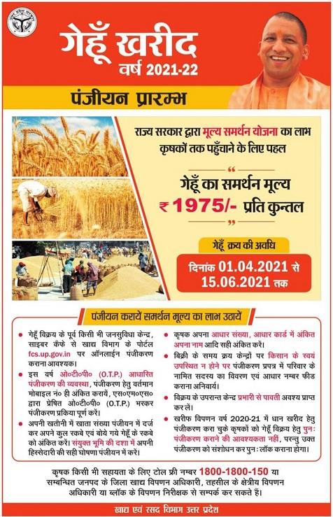 गेहूं-खरीद-ऑनलाइन-किसान-पंजीकरण