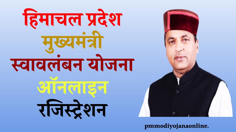 हिमाचल-प्रदेश-मुख्यमंत्री-स्वावलंबन-योजना-ऑनलाइन-रजिस्ट्रेशन