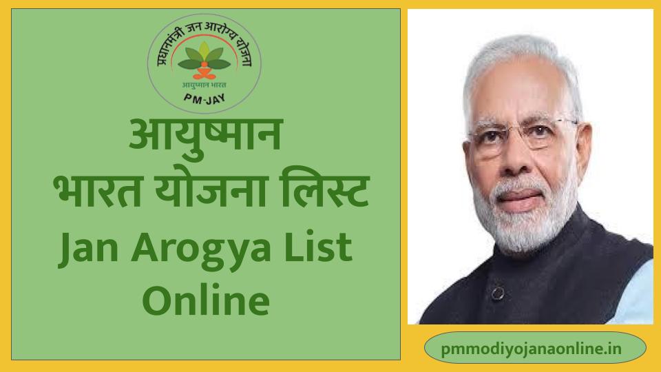 aayushmaan bharat list