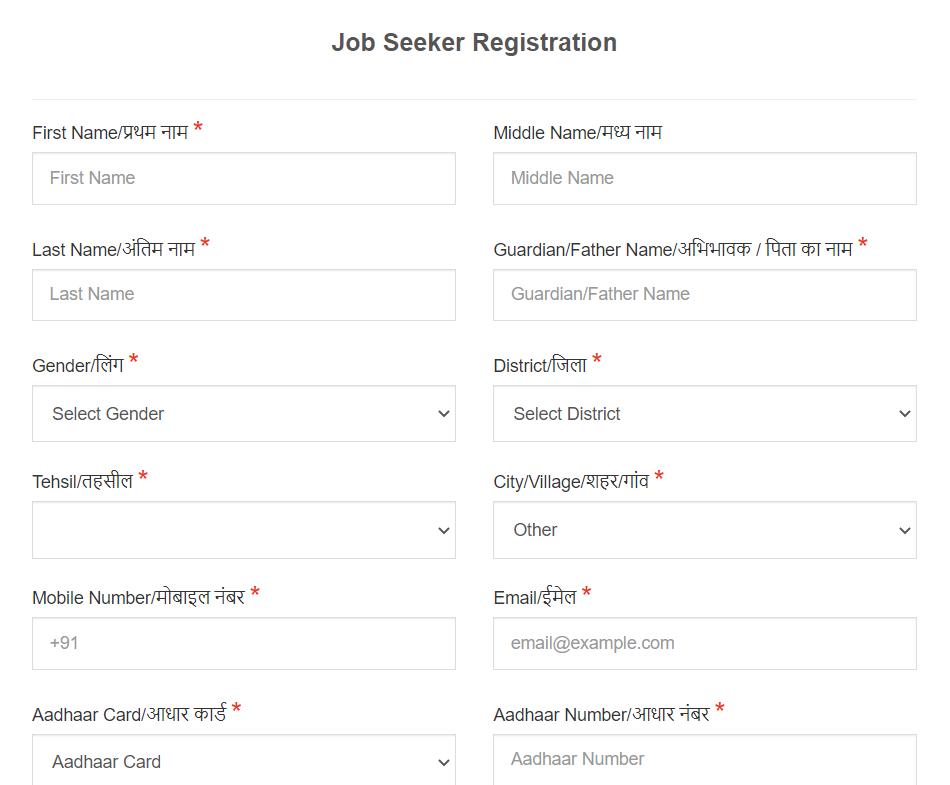 मध्य-प्रदेश-बेरोजगारी-भत्ता-योजना-ऑनलाइन-आवेदन