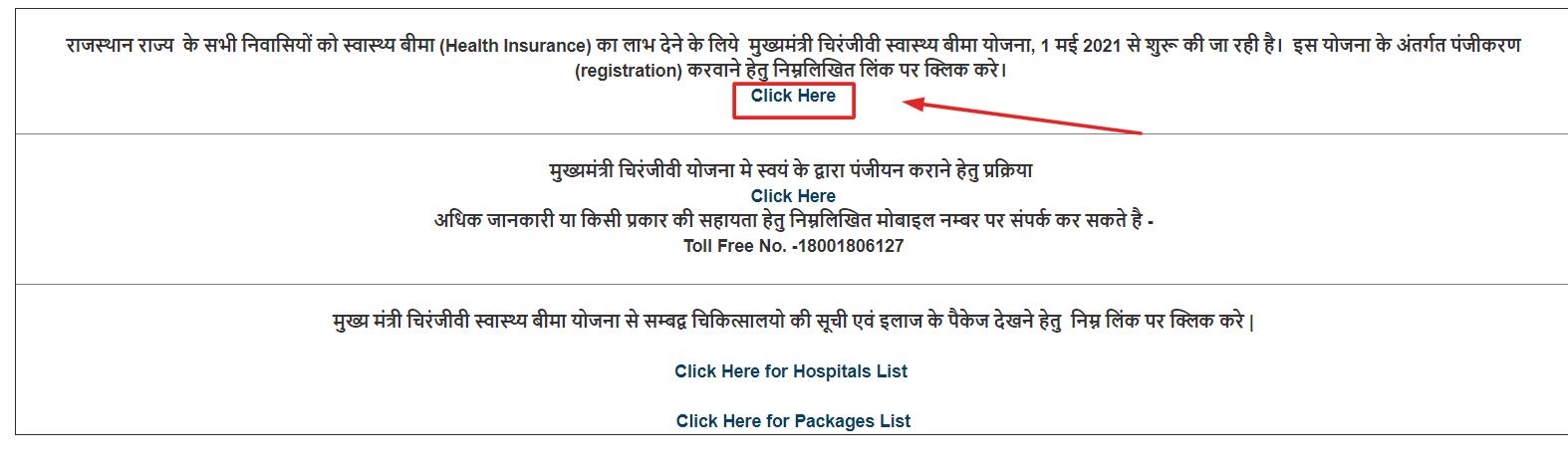राजस्थान-चिरंजीवी-स्वास्थ्य-बीमा-योजना