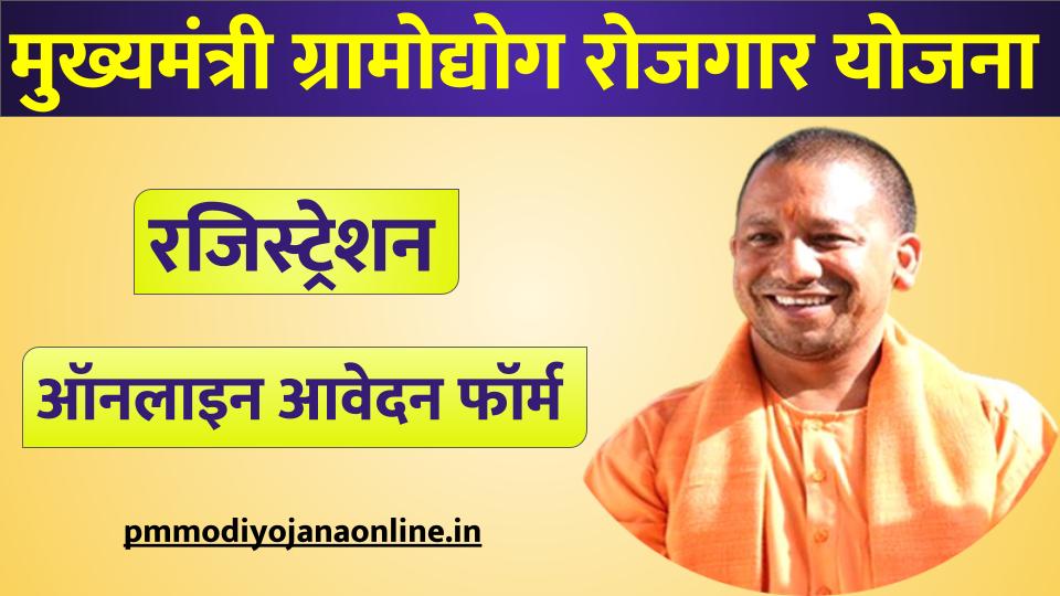 (रजिस्ट्रेशन) मुख्यमंत्री ग्रामोद्योग रोजगार योजना