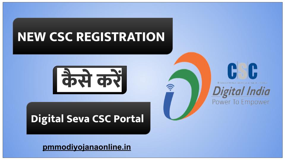 Apply for CSC Digital Seva CSC Portal