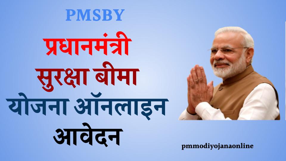 प्रधानमंत्री-सुरक्षा-बीमा-योजना-ऑनलाइन-आवेदन