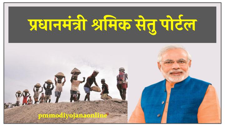 Pradhanmantri Shramik Setu Portal