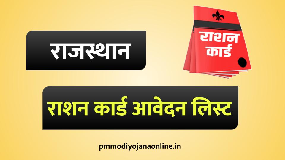 Rajasthan Ration Card List