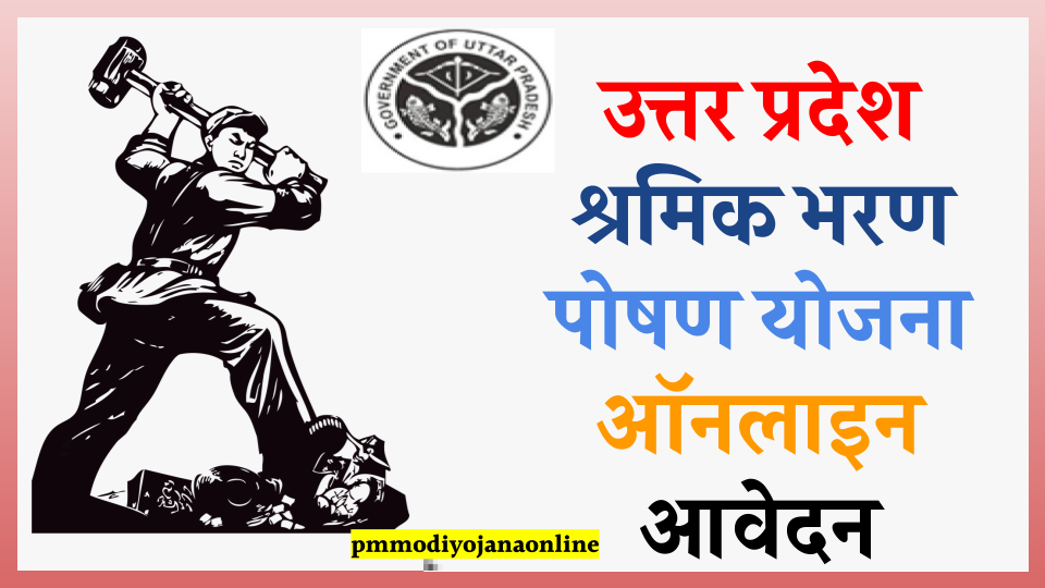 उत्तर-प्रदेश-श्रमिक-भरण-पोषण-योजना-ऑनलाइन-आवेदन