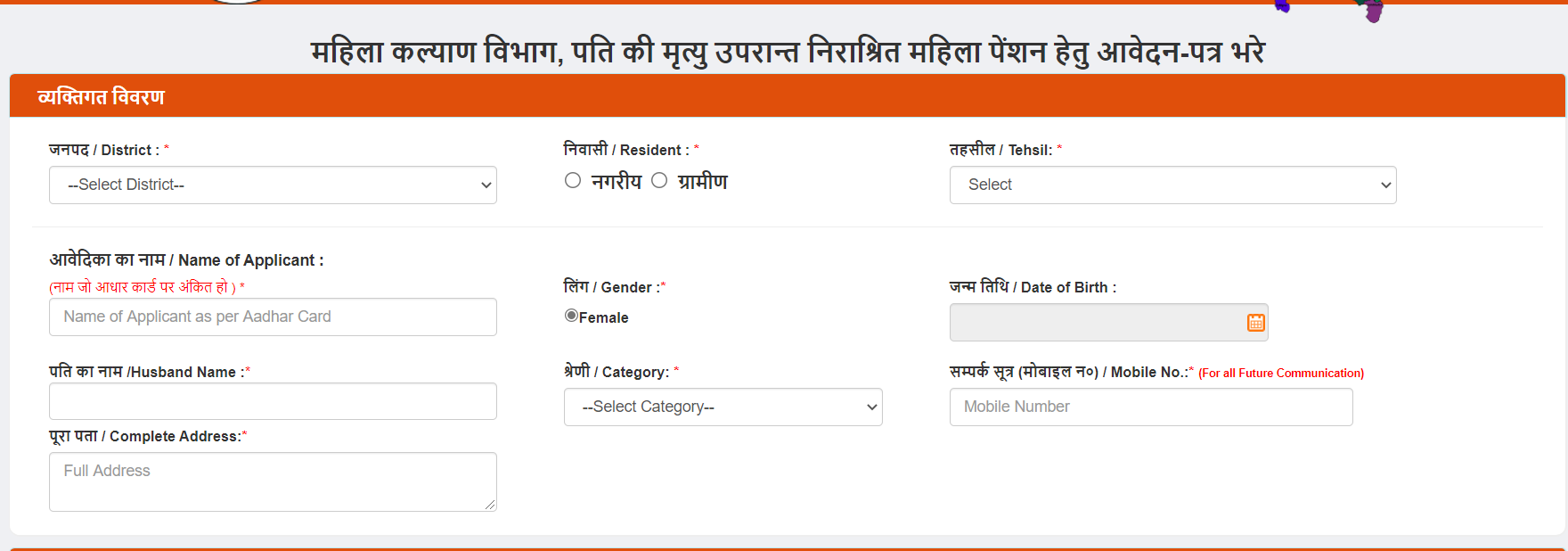 उत्तर-प्रदेश-विधवा-पेंशन-योजना-ऑनलाइन-आवेदन