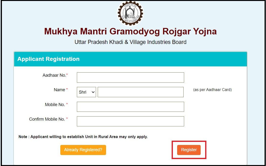 मुख्यमंत्री ग्रामोद्योग रोजगार योजना ऑनलाइन एप्लीकेशन फॉर्म
