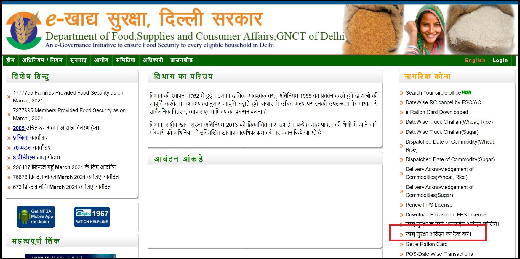 दिल्ली राशन कार्ड एप्लीकेशन स्टेटस