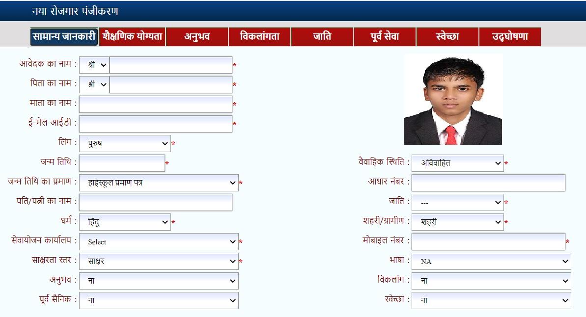 employment exchange registration online