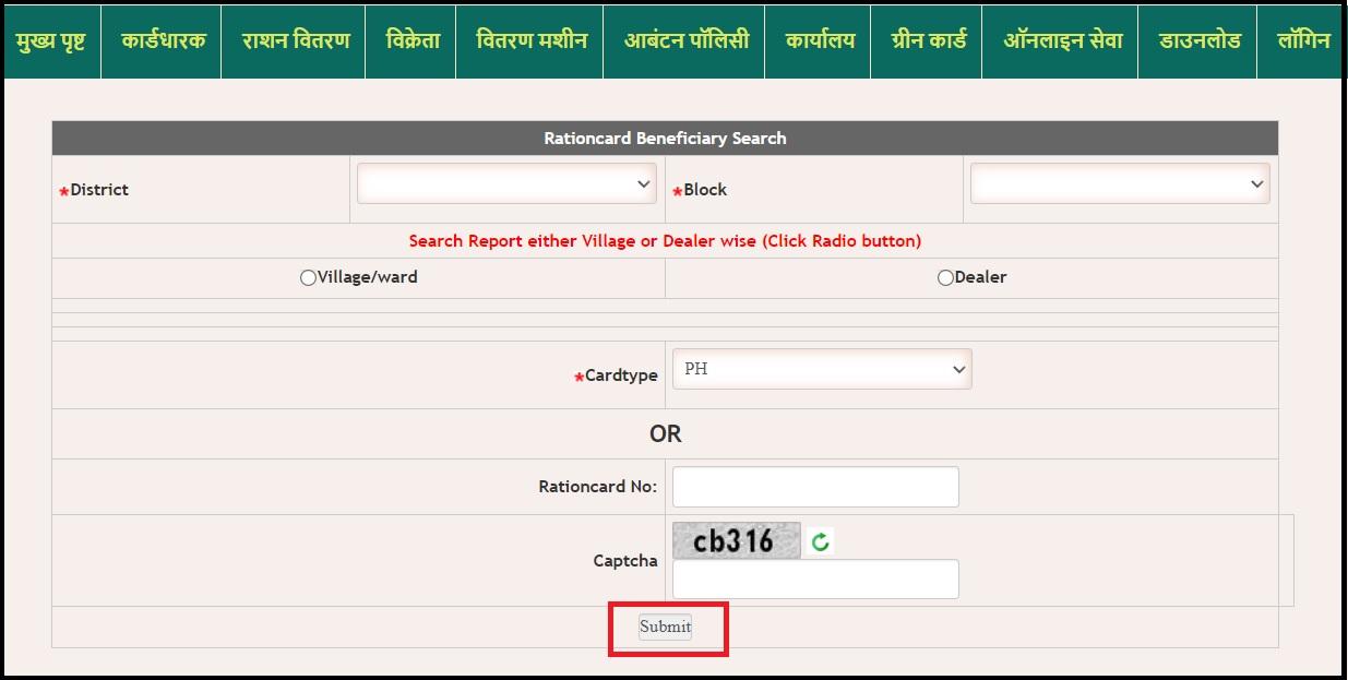 online application form jharkhand ration card