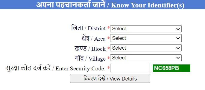 गाँव-अनुसार-पहचानकर्ता-सूची