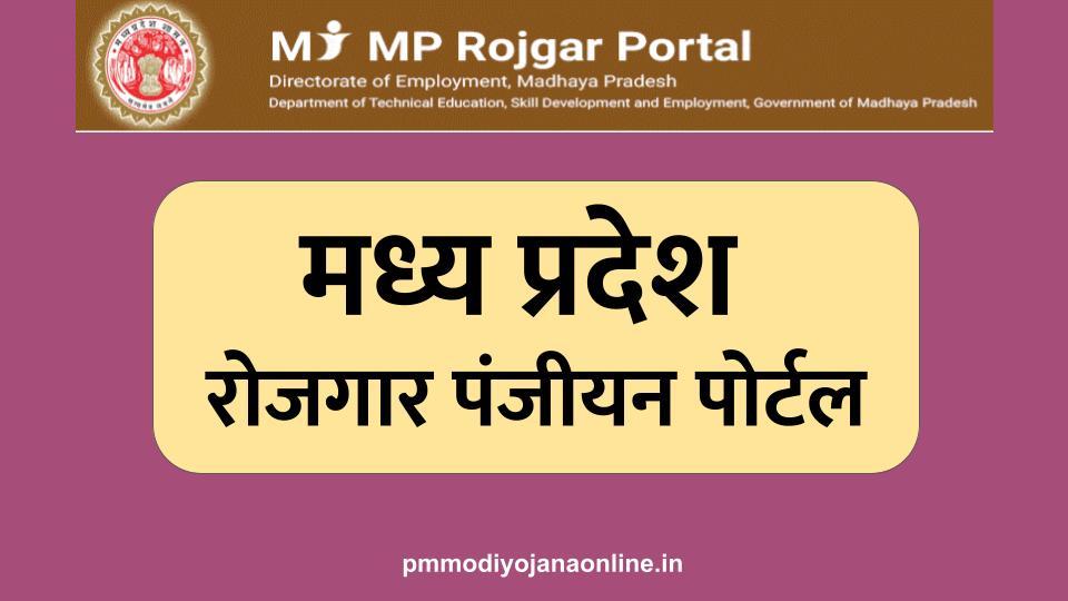 MP Rojgar Portal