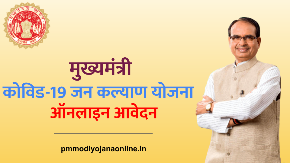 मुख्यमंत्री कोविड-19 जन कल्याण योजना ऑनलाइन आवेदन, लाभ व पात्रता
