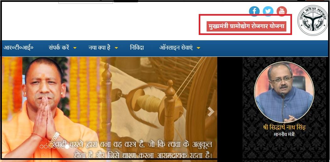रजिस्ट्रेशन मुख्यमंत्री ग्रामोद्योग रोजगार ऑनलाइन