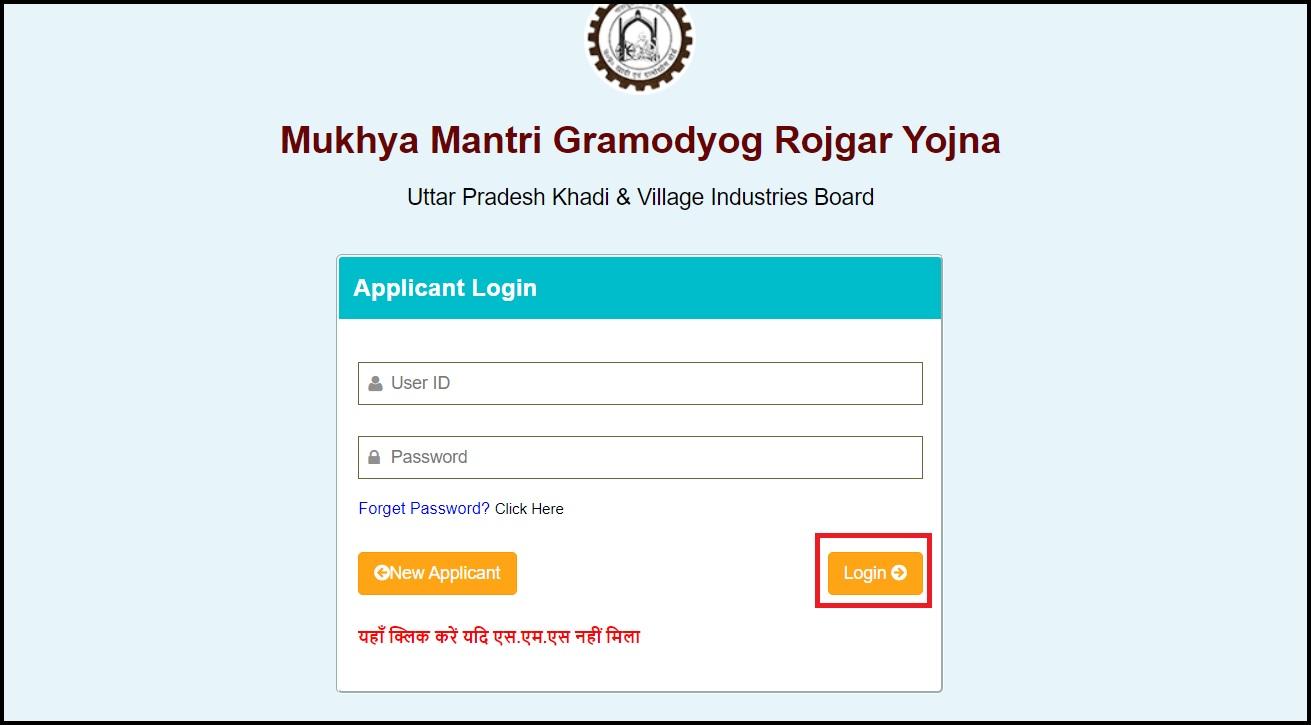 मुख्यमंत्री ग्रामोद्योग रोजगार योजना एप्लीकेशन फॉर्म