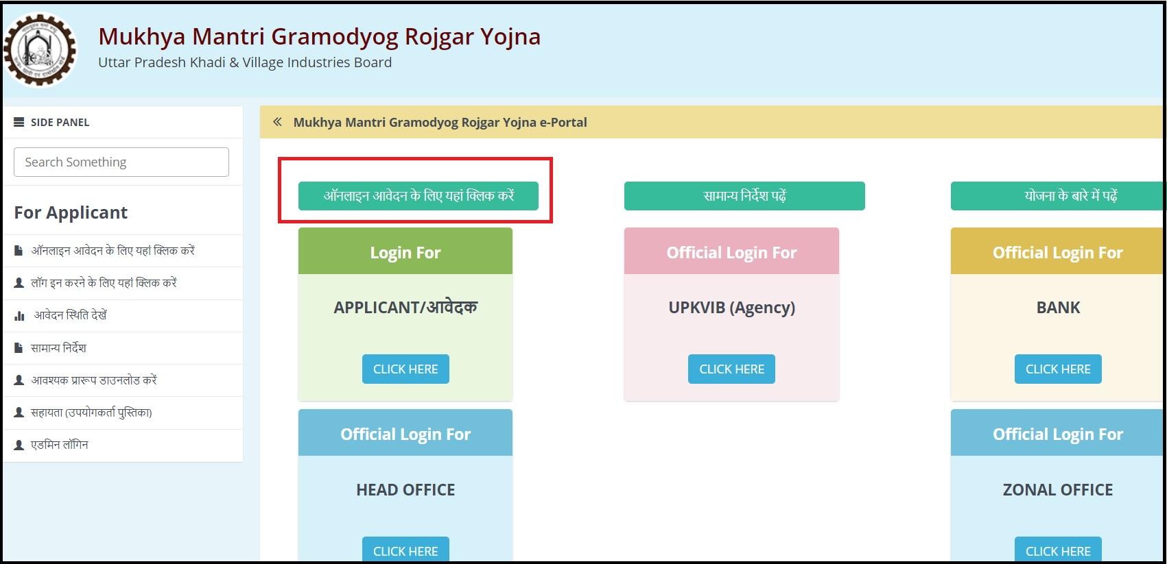 Mukhyamantri Gramodhyog Rojgaar Yojana online registration