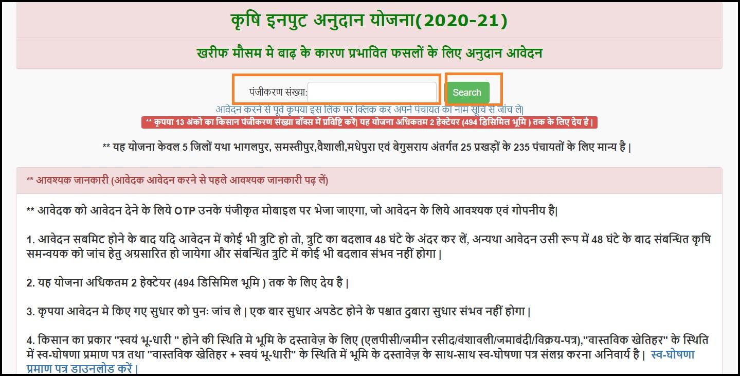 krishi input anudan yojana application form