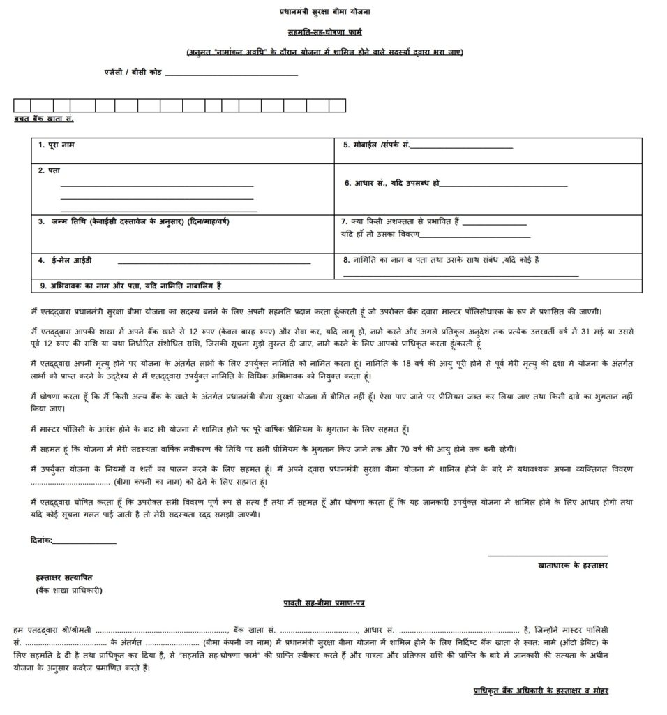 प्रधानमंत्री सुरक्षा बीमा योजना (PMSBY)